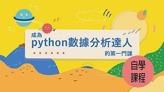 成為python數據分析達人的第一門課