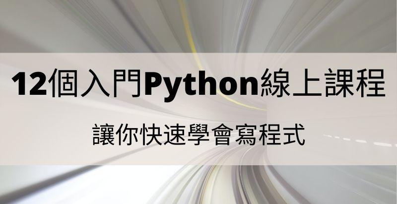 Python線上課程
