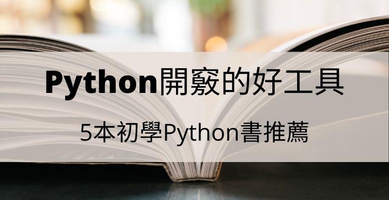 初學Python書推薦