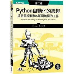 python自動化的樂趣中文版-2