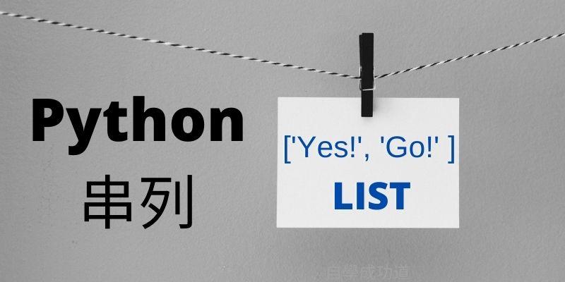 Python串列