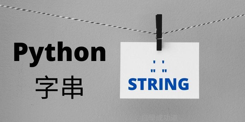 Python字串