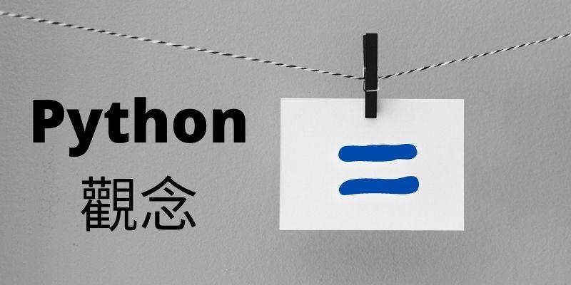 Python觀念