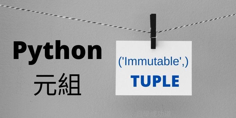 Python-tuple