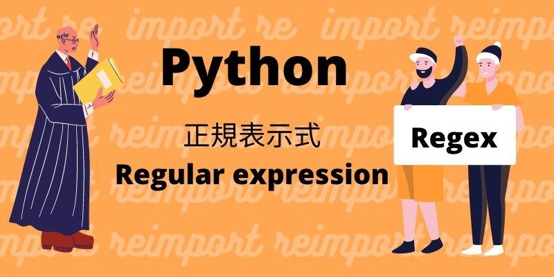 Python正規表示式