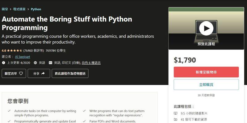 AI Sweigart Python課程