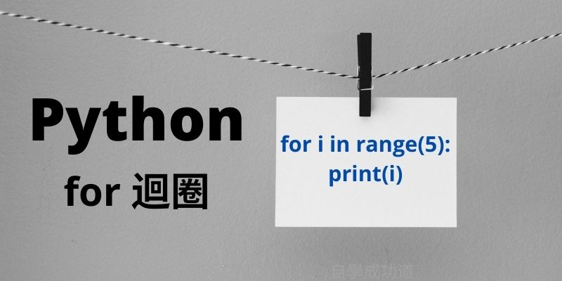 Python for 迴圈
