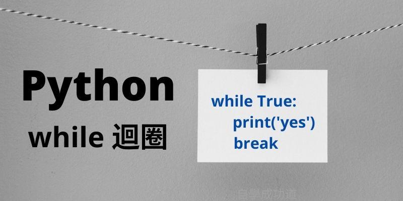 Python while 迴圈