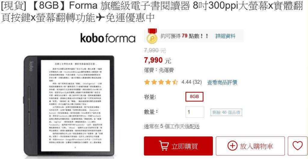 kobo-forma