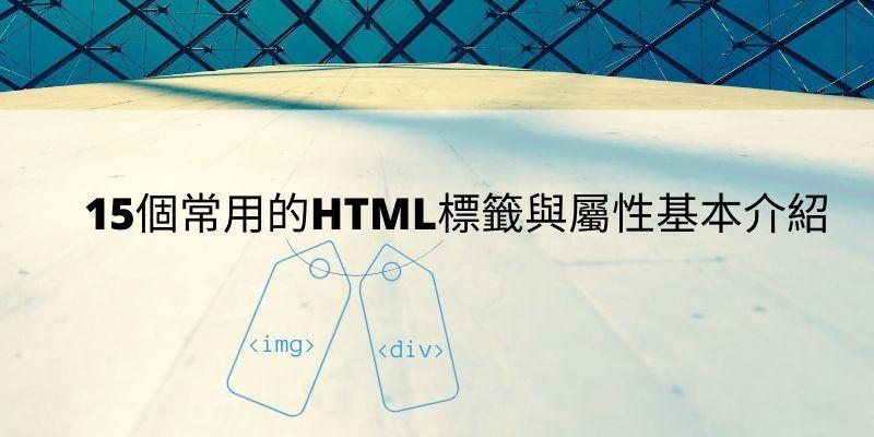 15個常用的HTML標籤與屬性基本介紹