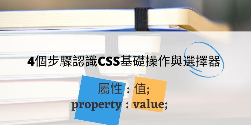 CSS基礎