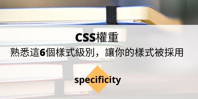 CSS權重熟悉這6個樣式級別,讓你的樣式被採用